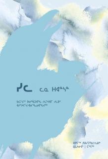 """Documents Litteratures Inuites Áƒá""""""""ᐃᑦ ÁŠá""""ªá""""šá'á""""¯á–á'¦ Inuit Literatures"""